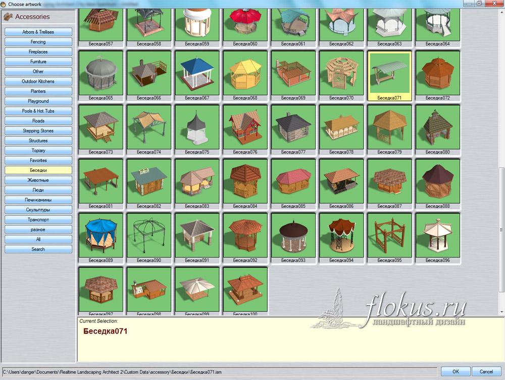 Realtime landscaping architect скачать бесплатно русская версия.