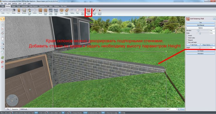Спуск в гараж с подпорной стенкой Realtime Landscaping Architect. Практикум flokus.ru