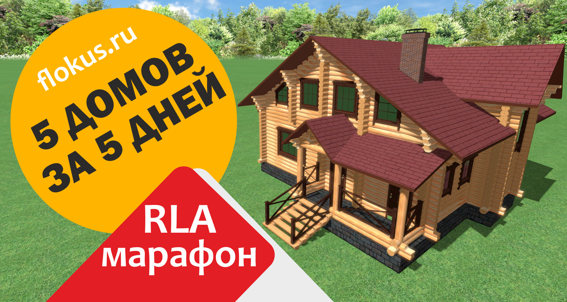 Дом-Баня для Realtime landscaping architect (Марафон 5 домов за 5 дней в RLA)