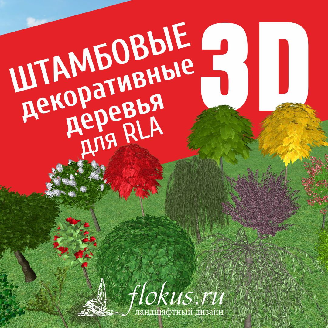 База растений «Штамбовые декоративные деревья 3D» для Realtime Landscaping Architect