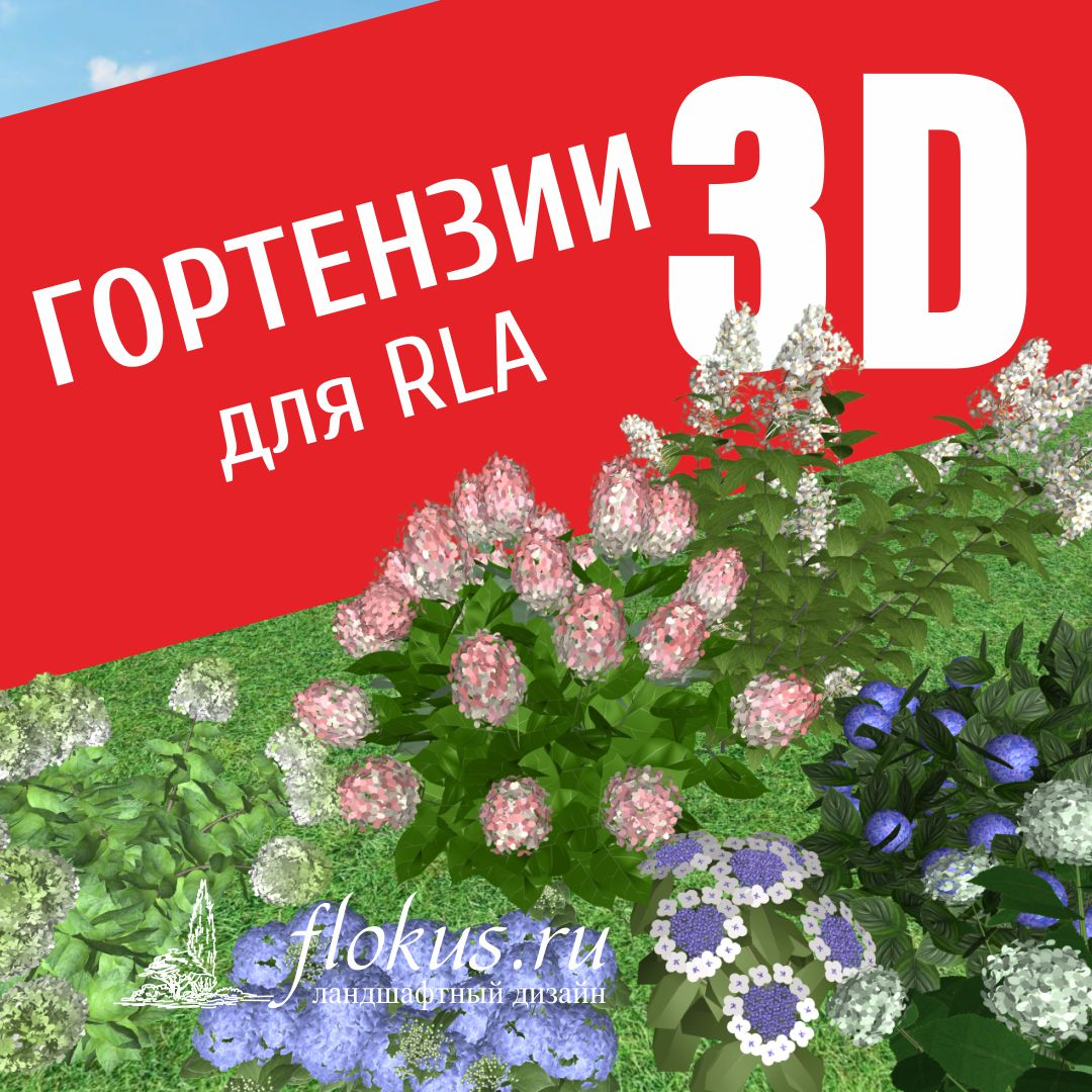 База растений «Гортензии 3D» для Realtime Landscaping Architect