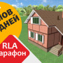 Дом «Бавария» для Realtime Landscaping Arcjitect (марафон 5 домов за 5 дней RLA)