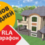 Дом со сложной кровлей, балконом и подвалом в Realtime landscaping architect (Марафон 5 домов за 5 дней в RLA)