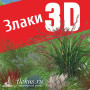 База растений «Злаки 3D» для Realtime Landscaping Architect