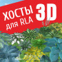 База растений «Хосты 3d» для Realtime Landscaping Architect