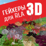 База растений «Гейхеры 3d» для Realtime Landscaping Architect