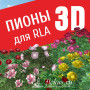 База растений «Пионы 3d» для Realtime Landscaping Architect