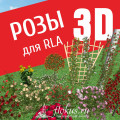 База растений «Розы 3D» для Realtime Landscaping Architect