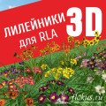 База растений «Лилейники 3d» для Realtime Landscaping Architect