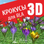 База растений «Крокусы 3d» для Realtime Landscaping Architect