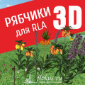 База растений «Рябчики 3d» для Realtime Landscaping Architect