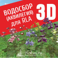 База растений «Водосбор (Аквилегия) 3d» для Realtime Landscaping Architect