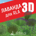 База растений «Лаванда 3d» для Realtime Landscaping Architect