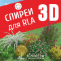База растений «Спиреи 3d» для Realtime Landscaping Architect