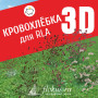 База растений «Кровохлёбка 3d» для Realtime Landscaping Architect