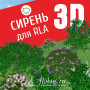 База растений «Сирень 3D» для Realtime Landscaping Architect