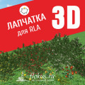 База растений «Лапчатка 3d» для Realtime Landscaping Architect