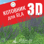База растений «Котовник 3d» для Realtime Landscaping Architect