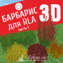 База растений «Барбарис 3d» для Realtime Landscaping Architect (часть1)