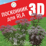 База растений «Посконник 3d» для Realtime Landscaping Architect