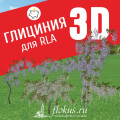 База растений «Глициния 3d» для Realtime Landscaping Architect