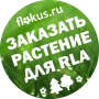 Заказать растение для Realtime Landscaping Architect