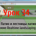 Урок 34 — добавляем патио и лестницы патио в проект Realtime Landscaping Architect